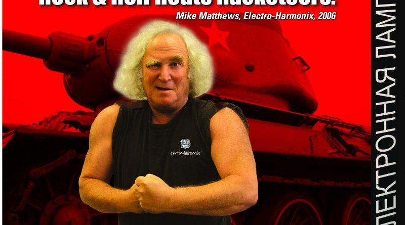 Mike Matthews EHX